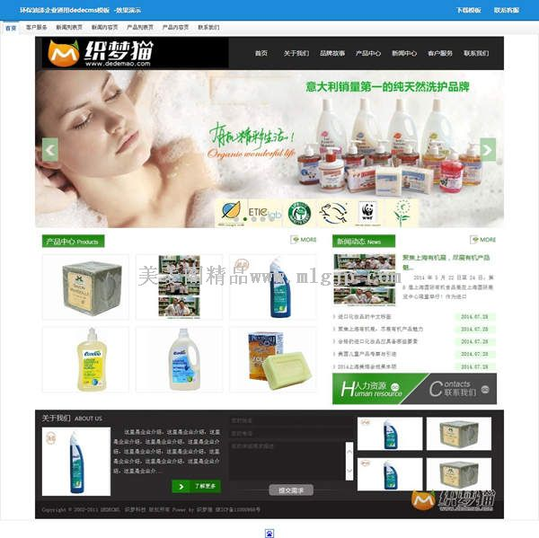 【织梦模板】环保油漆企业通用dedecms模板