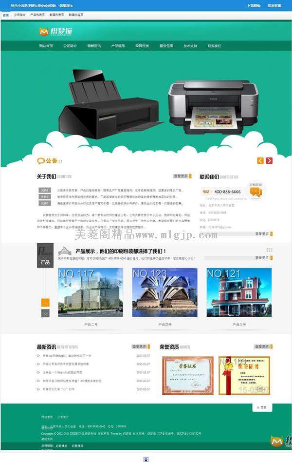 【织梦模板】绿色小清新印刷行业dede模板