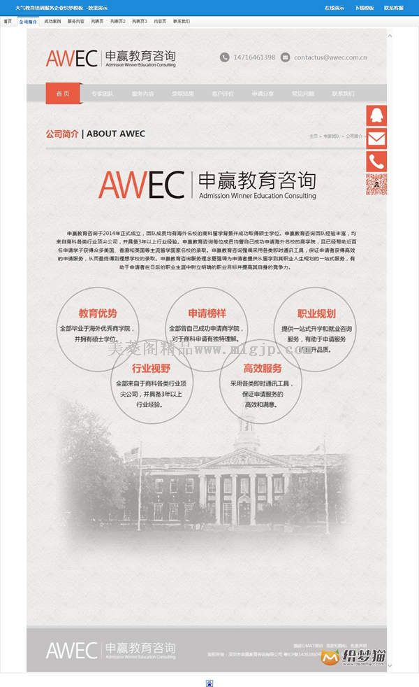 【织梦模板】大气教育培训服务企业织梦模板