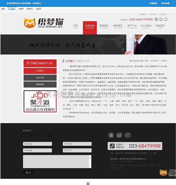 【织梦模板】企业管理咨询公司织梦模板