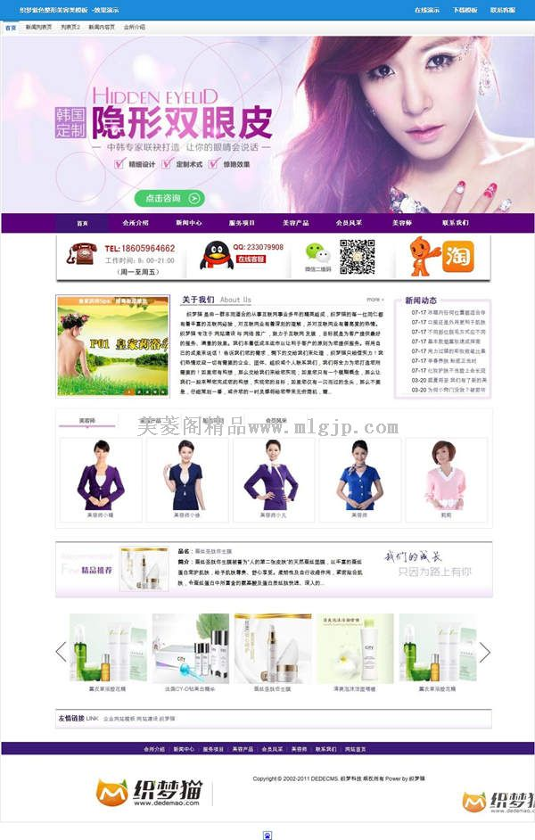 【织梦模板】织梦紫色整形美容类模板