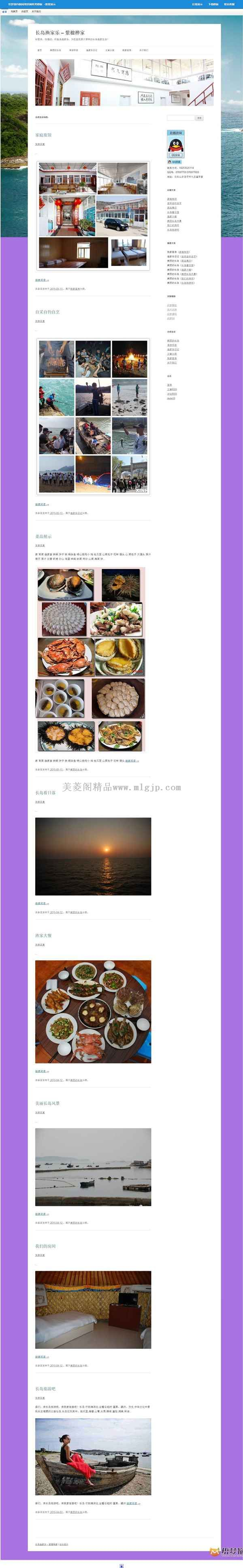 【织梦模板】织梦简约新闻资讯博客类模板