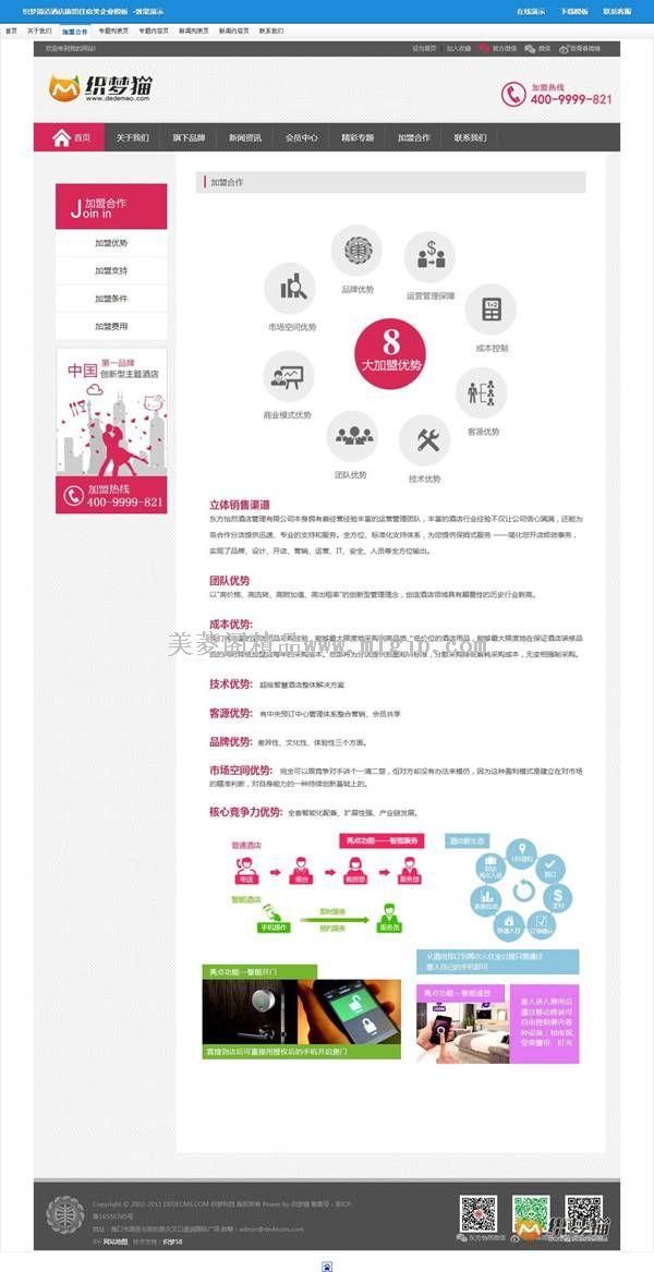 【织梦模板】织梦简洁酒店旅馆住宿类企业模板