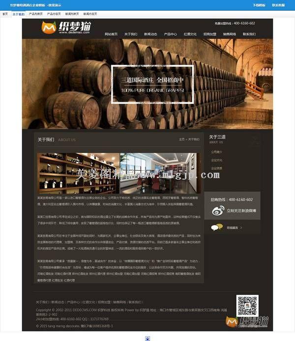 【织梦模板】织梦葡萄酒酒庄企业模板
