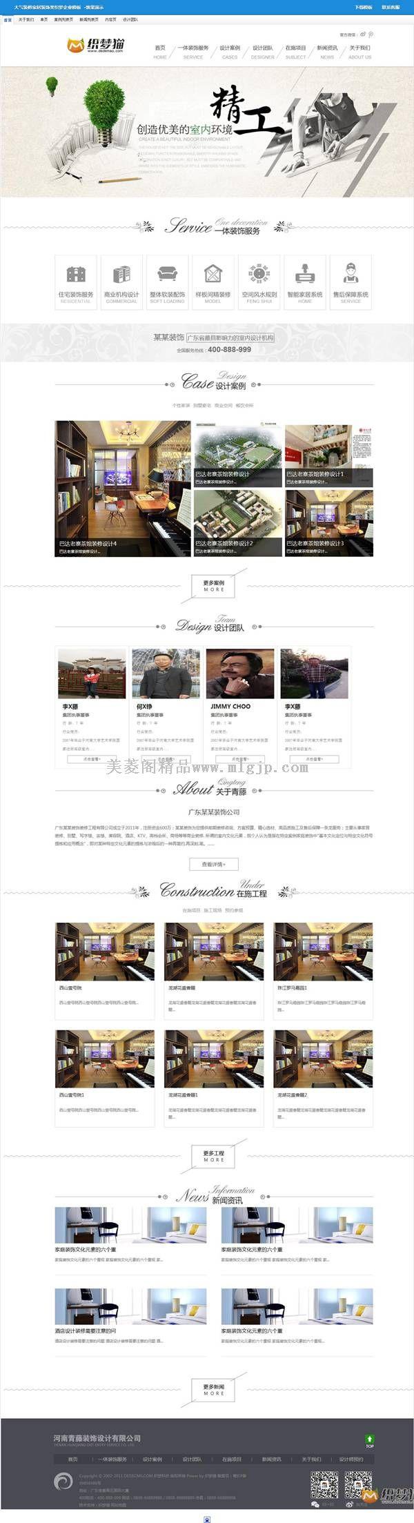 【织梦模板】大气装修家居装饰类织梦企业模板