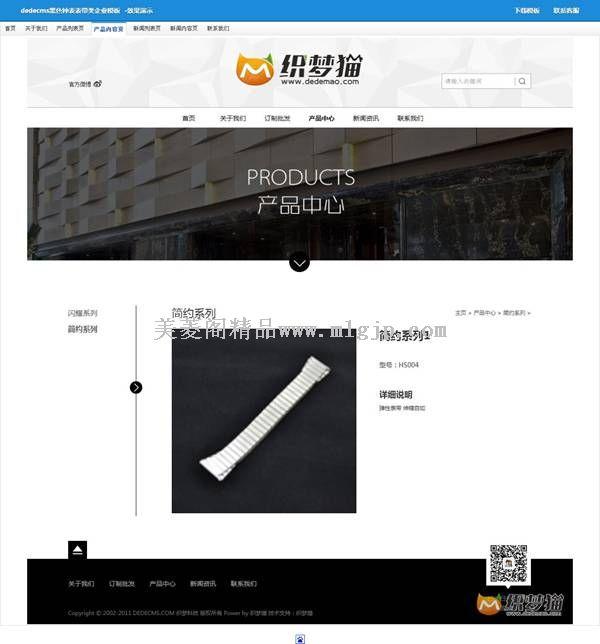 【织梦模板】黑色钟表表带类企业模板
