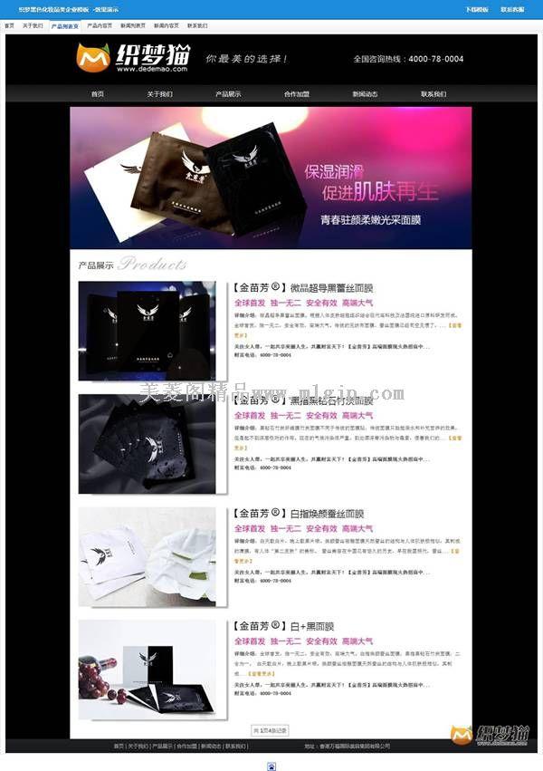 【织梦模板】织梦黑色化妆品类企业模板