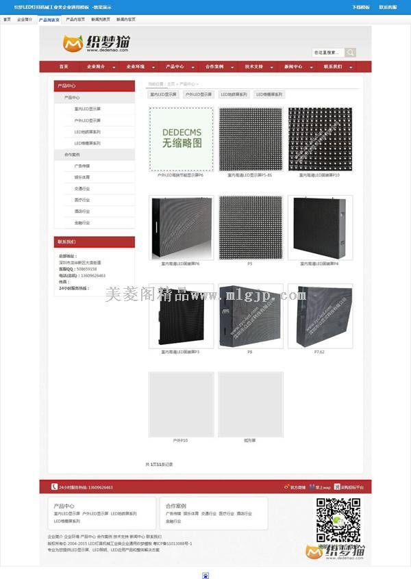 【织梦模板】LED灯具机械工业类企业通用模板