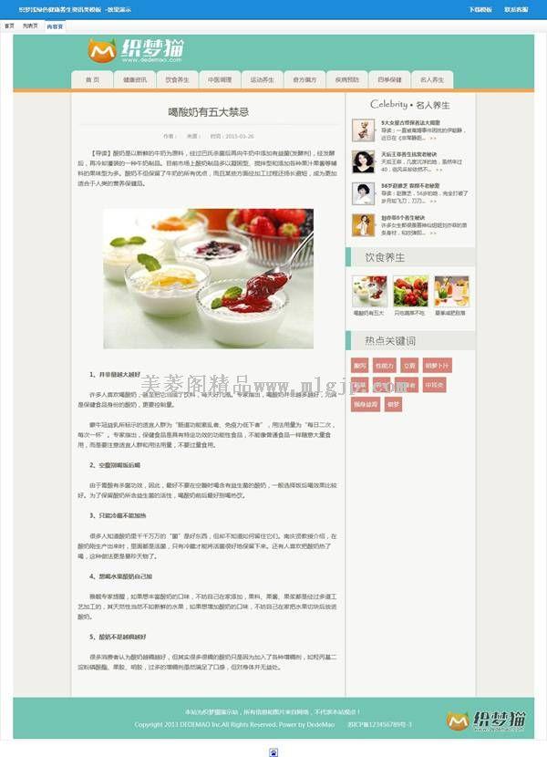 【织梦模板】浅绿色健康养生资讯类模板