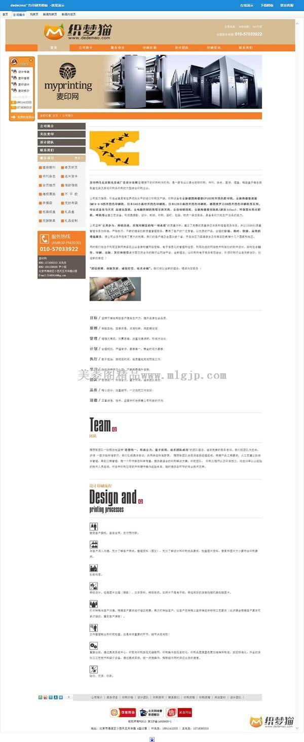 【织梦模板】广告印刷类模板
