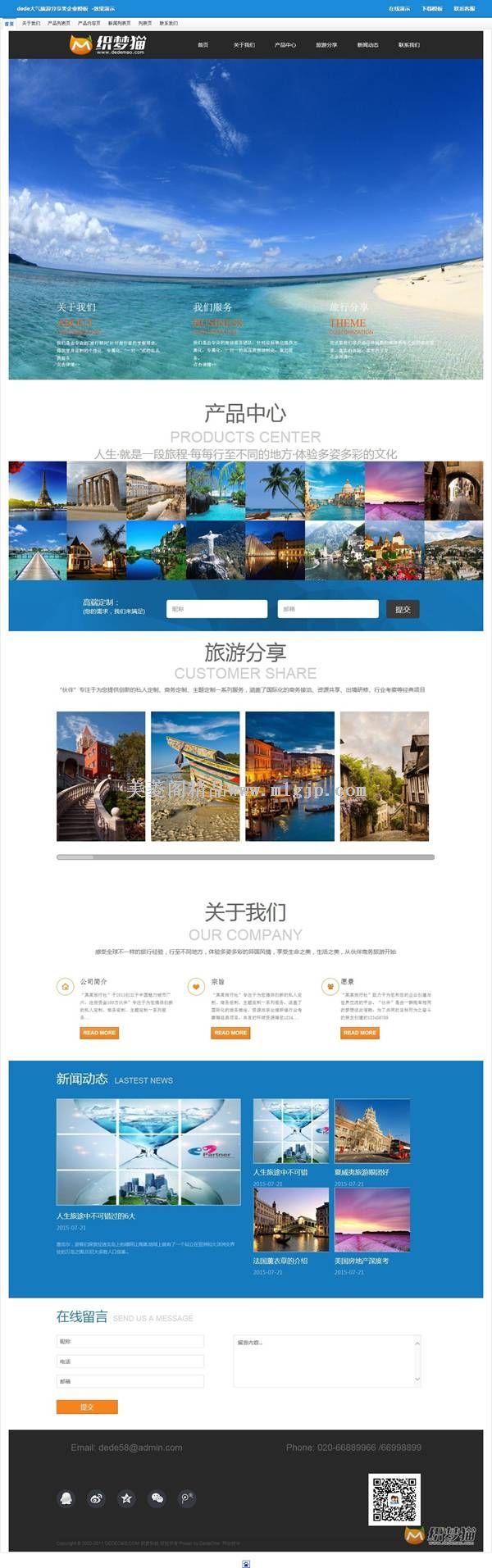【织梦模板】大气旅游分享类企业模板