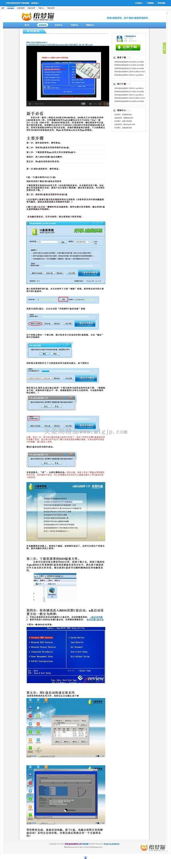 【织梦模板】U盘装系统类下载站模板