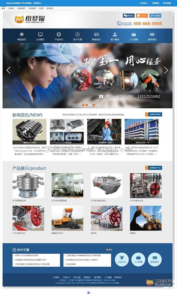 【织梦模板】机械电子类企业模板