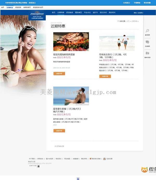 【织梦模板】织梦度假景区酒店预定类模板