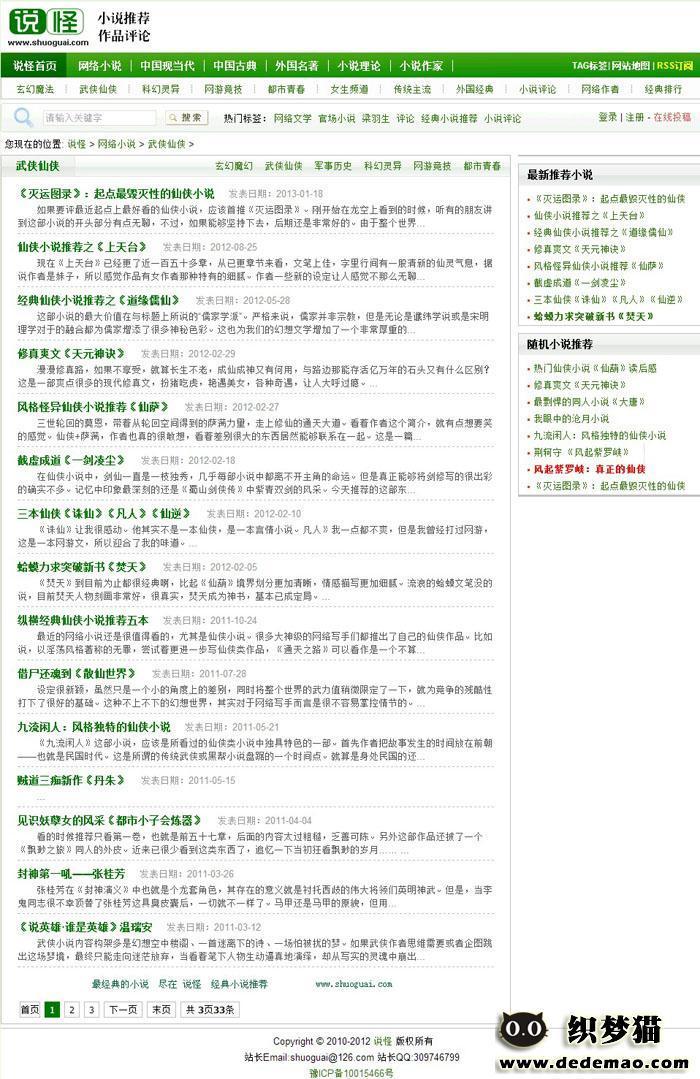 【织梦模板】仿说怪小说织梦网站模板