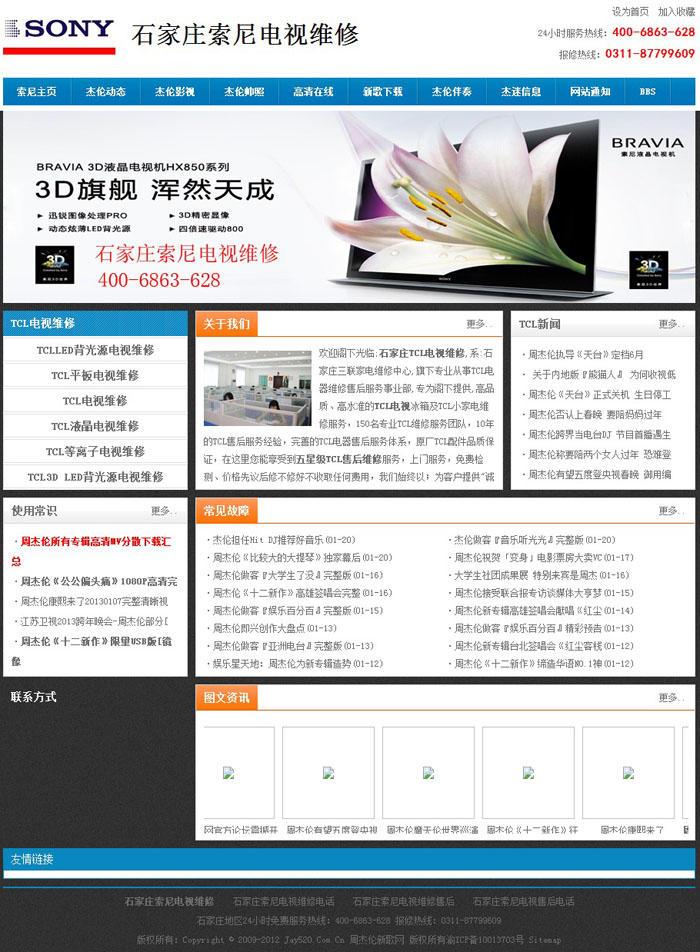 【织梦模板】索尼蓝色简洁企业网站织梦模板