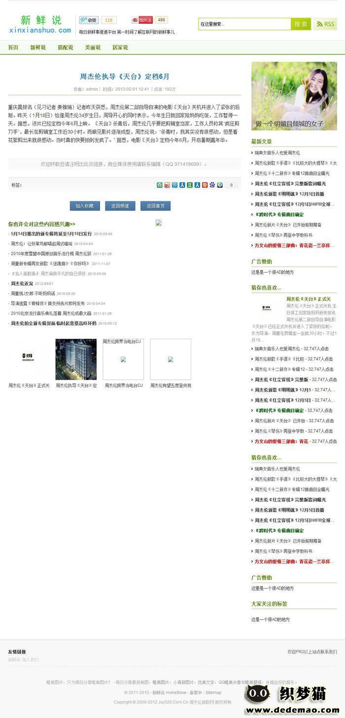 【织梦模板】小清新绿色文章类模板