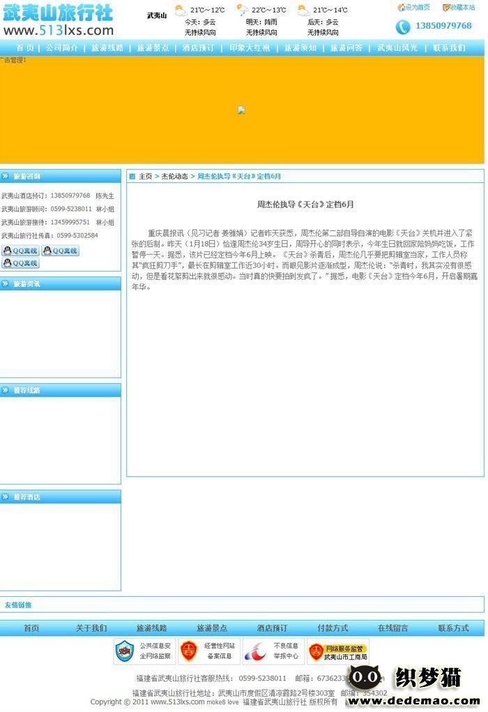 【织梦模板】蓝色旅游资讯网站织梦模板