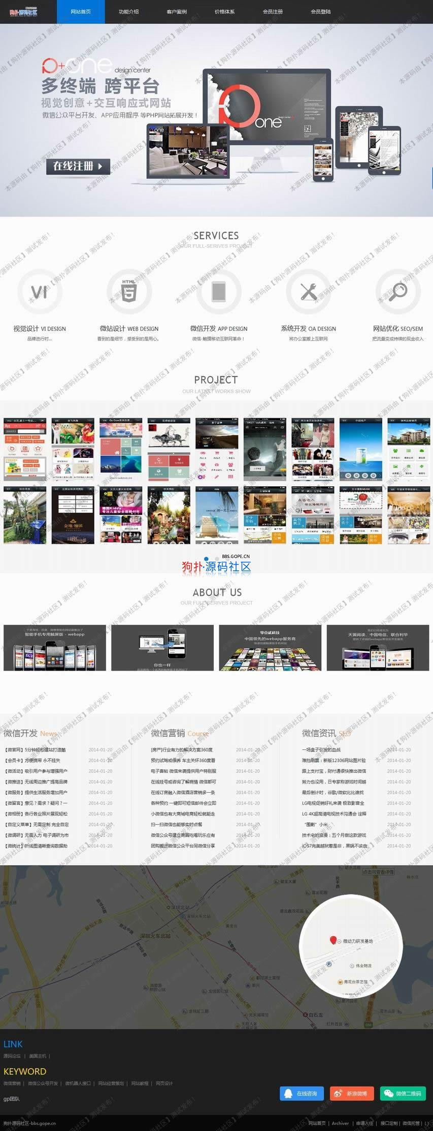 【php】微动力微信公众平台WQ_V3.0923商业版