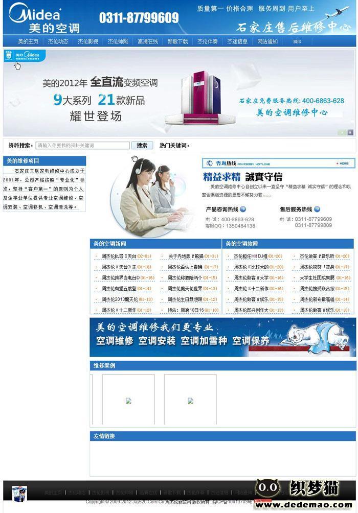 【织梦模板】美的空调经典蓝色大气企业网站织梦模板
