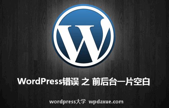 【站长学堂】WordPress错误:前后台一片空白