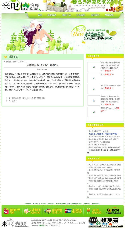 【织梦模板】绿色清爽减肥瘦身织梦模板
