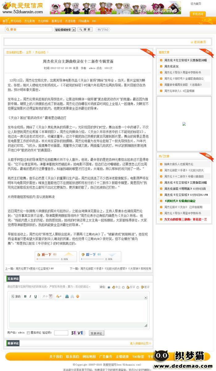 【织梦模板】橙色短信网站织梦模板