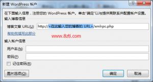 【wordpress教程】怎么发布wordpress离线文章的?