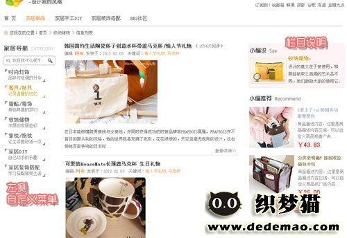 【织梦模板】精致博客展示类淘宝客织梦模板