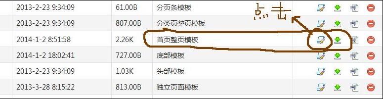 【站长学堂】Z-blog程序卢松松模板的关键词设置以及留言本修改方法