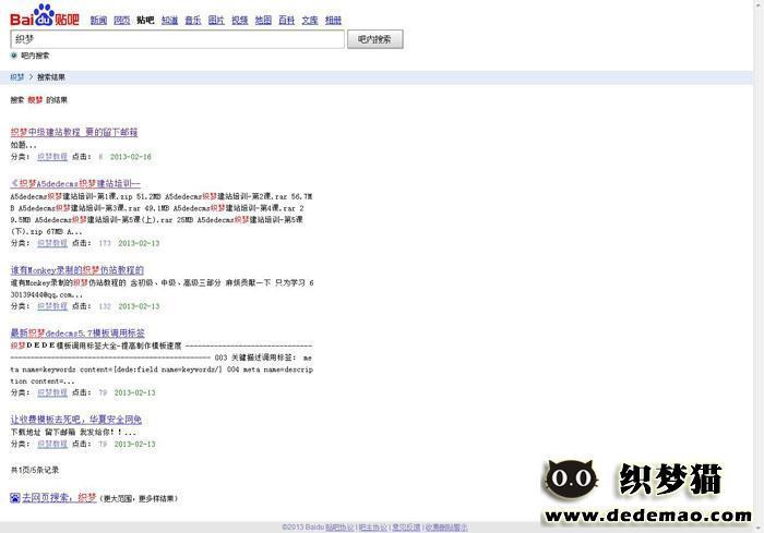 【织梦模板】精仿百度贴吧织梦模板+整站下载