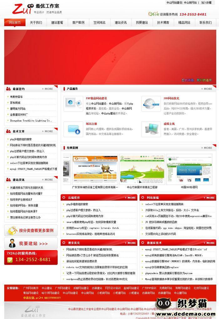 【织梦模板】红色大气网络工作室织梦模板