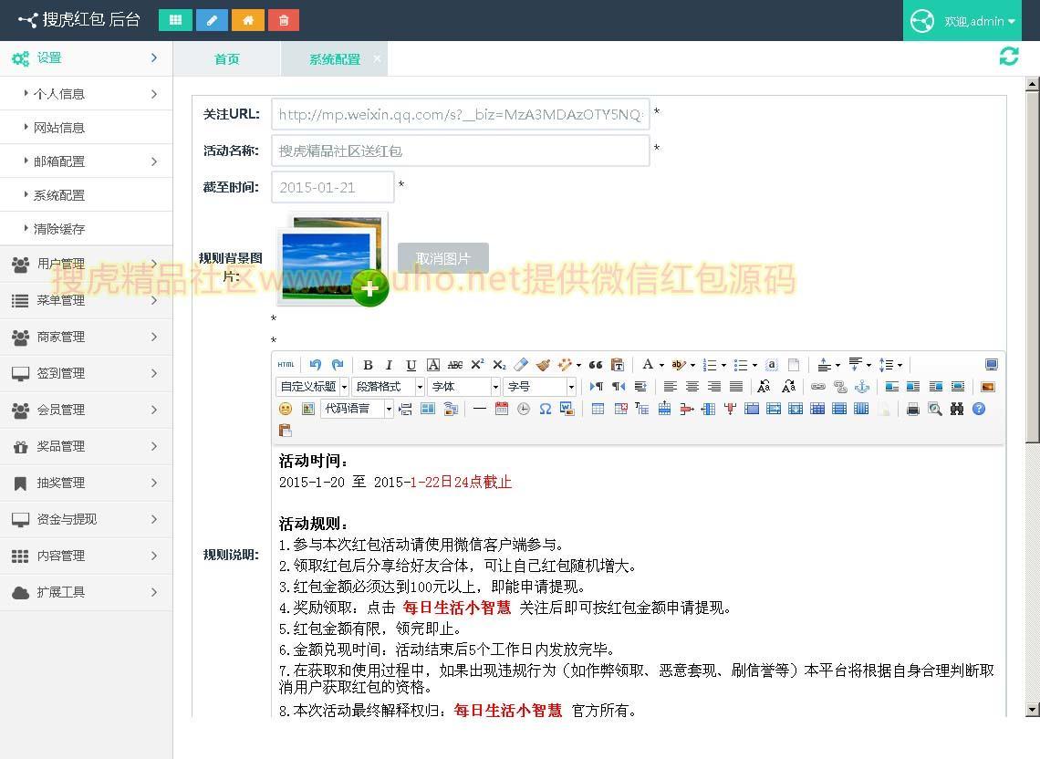 【php源码】微信合体红包|微信助力红包最新商业版