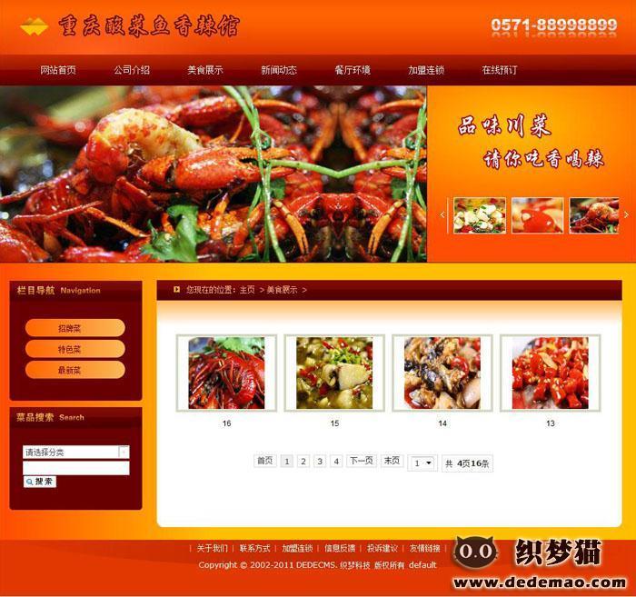 【织梦模板】餐饮类网站织梦模板(附带测试数据)