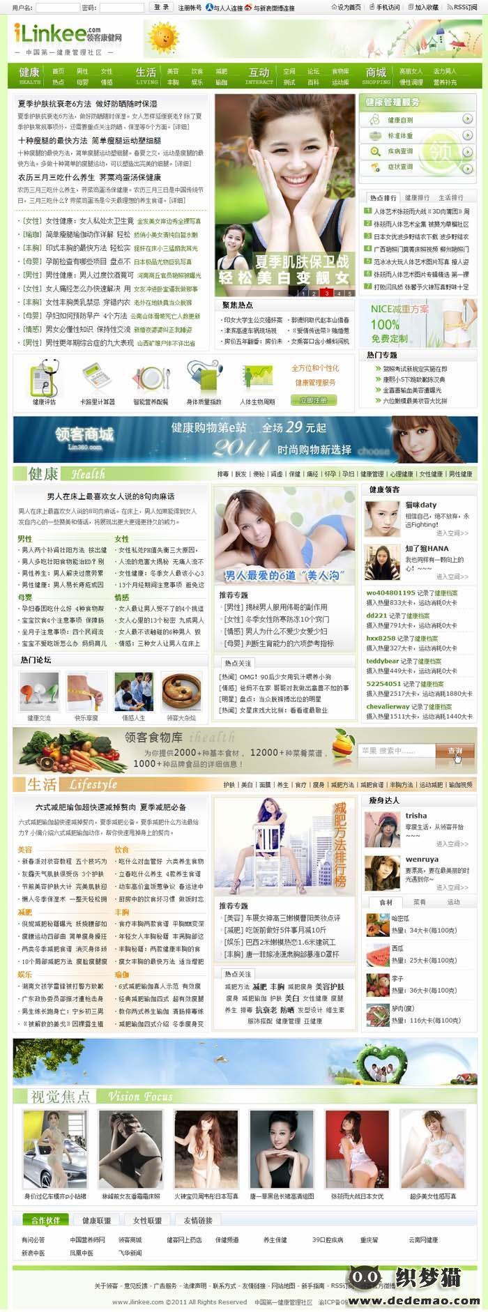 【织梦模板】仿ilinkee女性健康网织梦模板