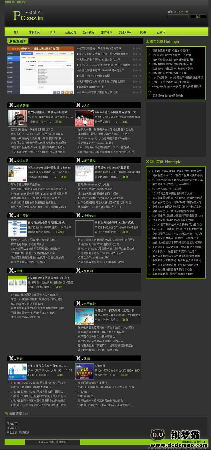 【织梦模板】黑绿色文章类织梦模板