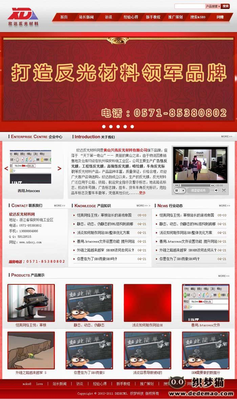 【织梦模板】红色大气企业织梦模板