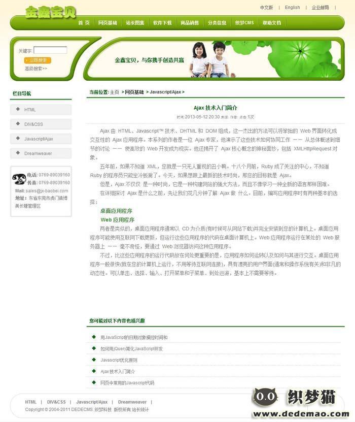 【织梦模板】绿色清爽企业站模板