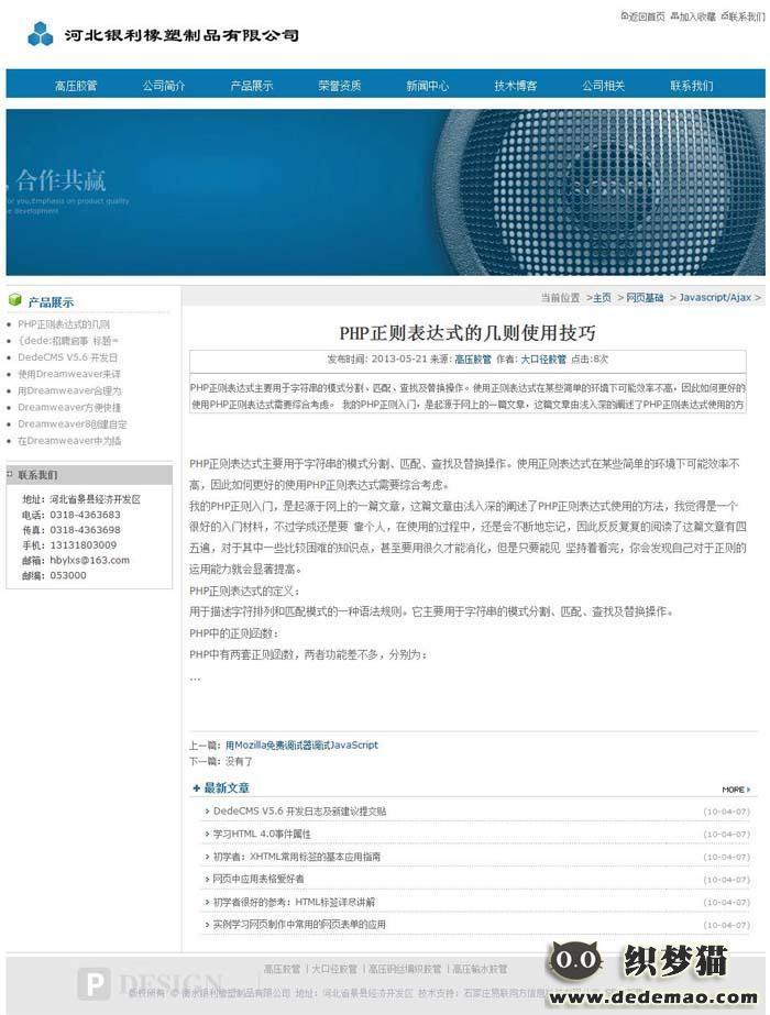 【织梦模板】简洁淡蓝色胶管企业网站织梦模板