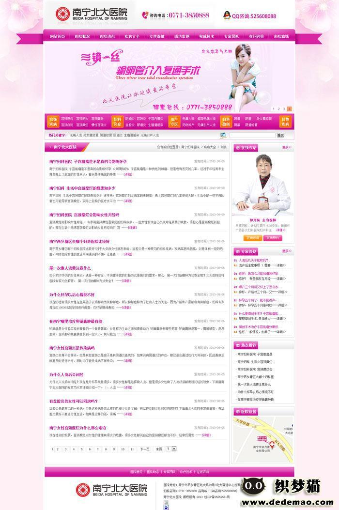 【织梦模板】漂亮紫色女性医院织梦整站