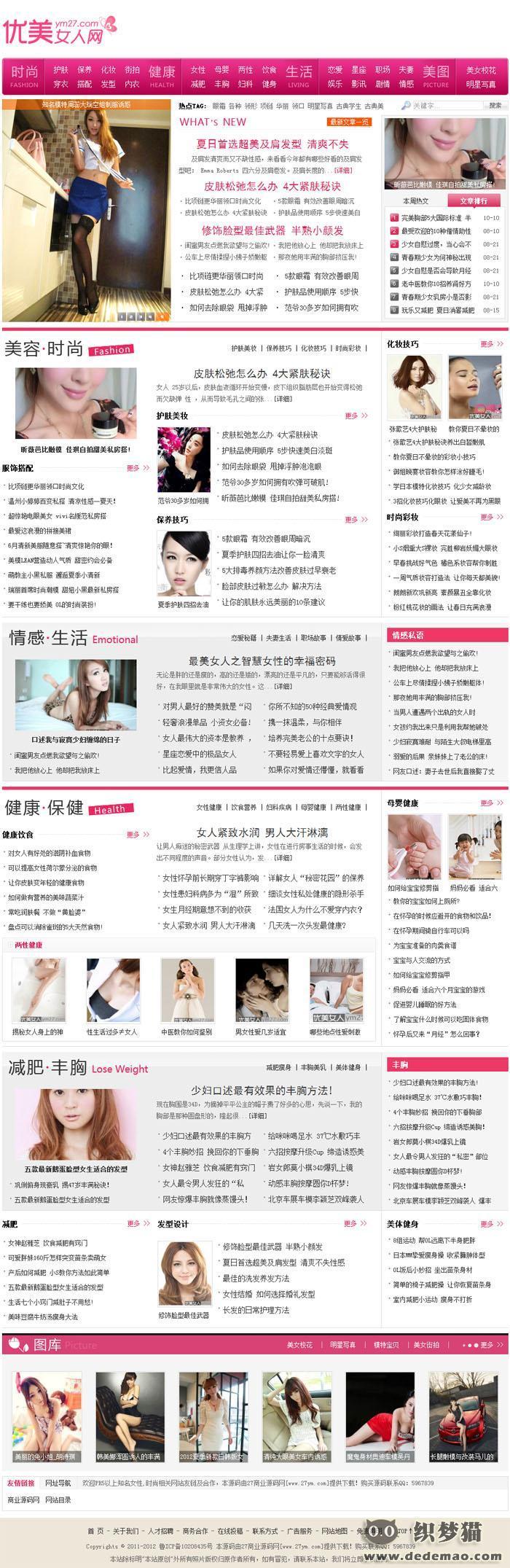 【织梦模板】极品女性时尚门户织梦模板(仿优美女性,带测试数据)