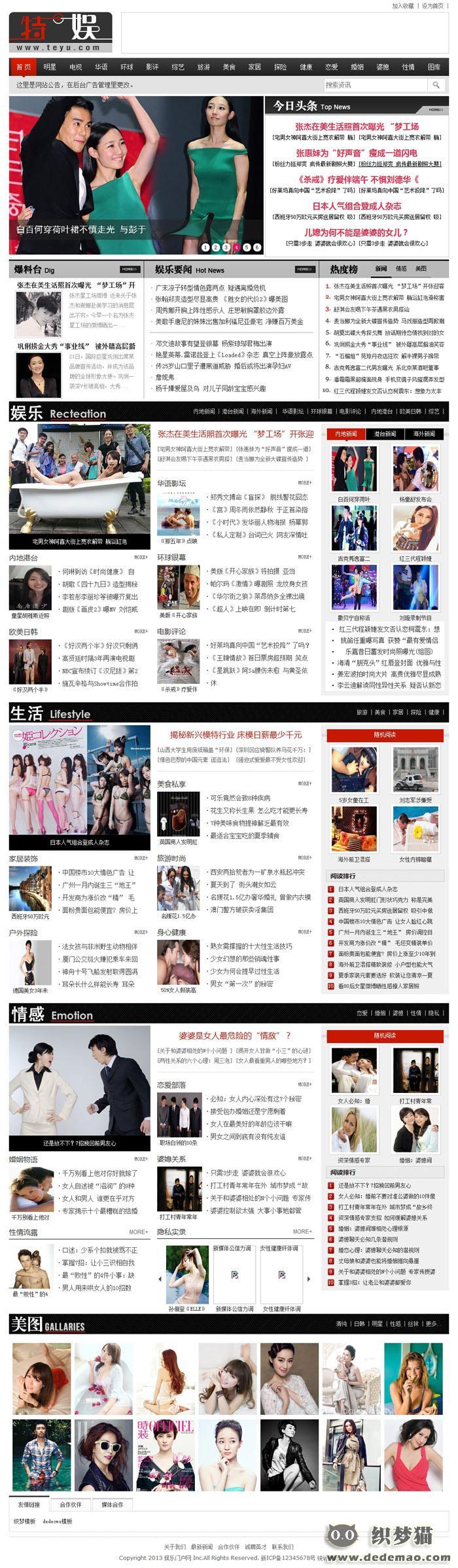 【织梦模板】娱乐门户网织梦dedecms模板