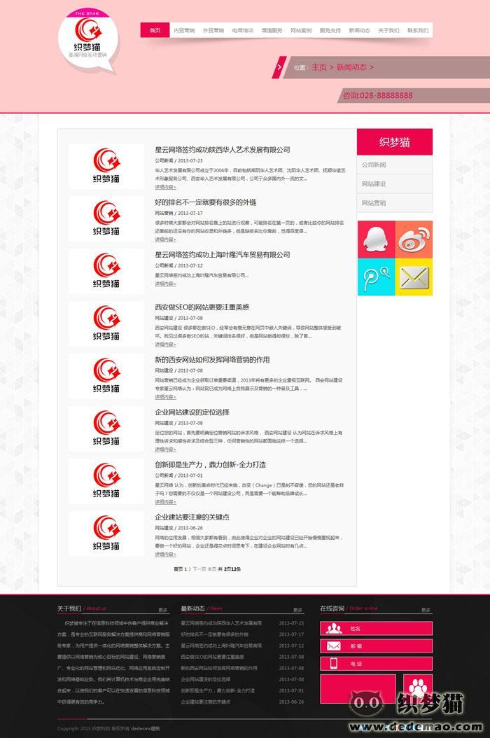 【织梦模板】HTML5织梦网络公司dedecms模板