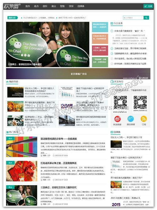【PHP源码】高仿砍柴网自媒体新闻资讯网站程序(含手机WAP版)