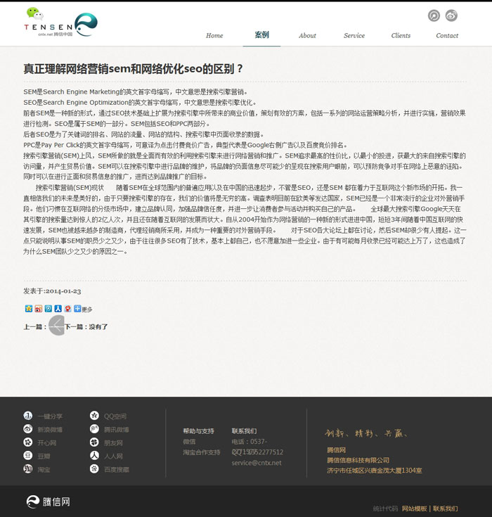 【织梦模板】HTML5企业工作室dedecms模板