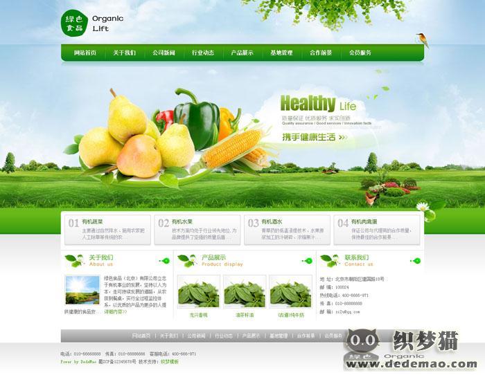 【织梦模板】绿色农业网站织梦模板