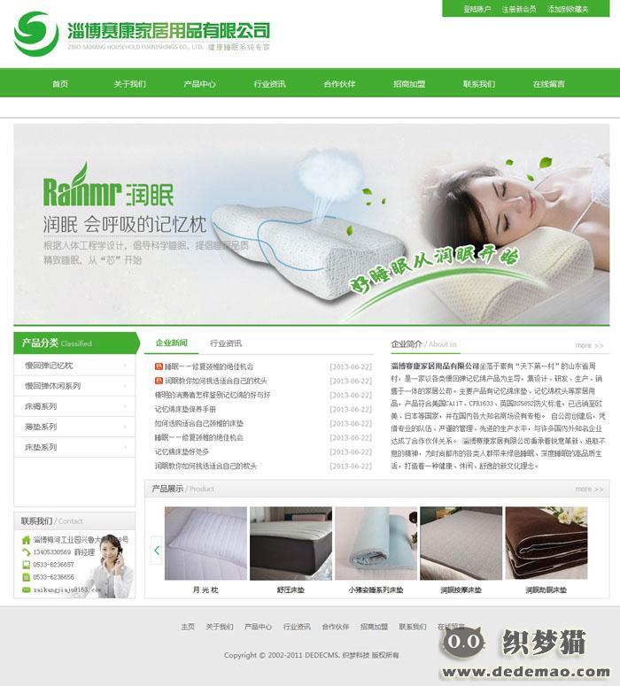 【织梦模板】大气清新绿色家居企业织梦模板