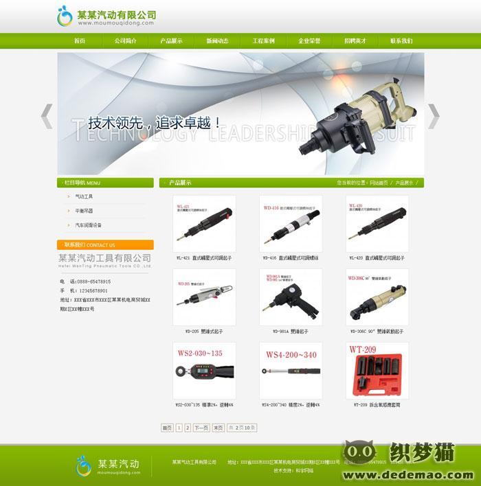 【织梦模板】绿色环保科技企业织梦模板