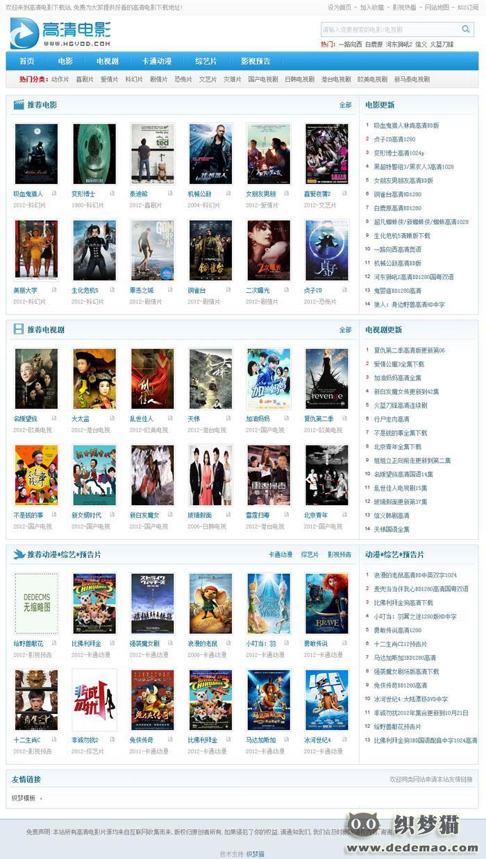 【织梦模板】高清电影下载站织梦模板