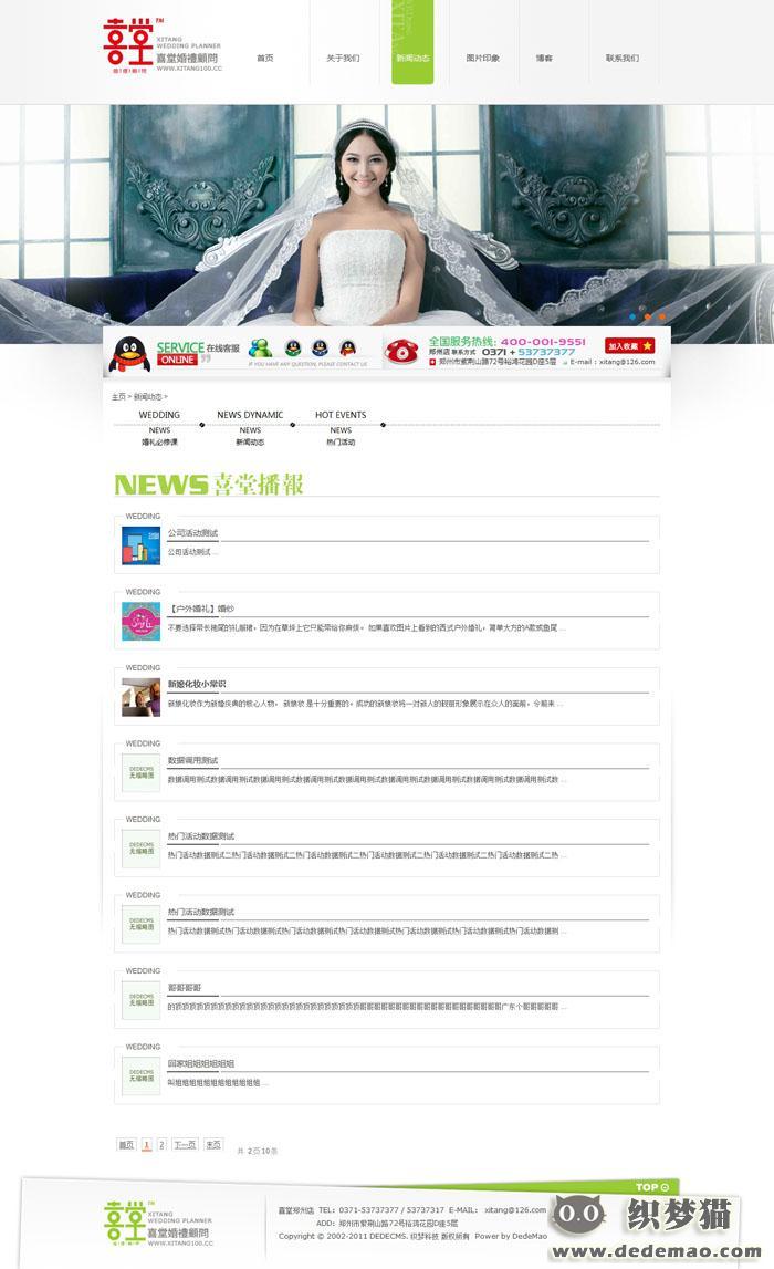 【织梦模板】婚庆礼仪网站织梦模板